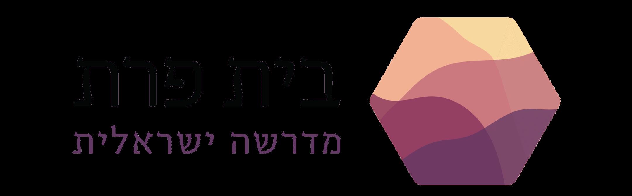 בית פרת – מדרשה ישראלית