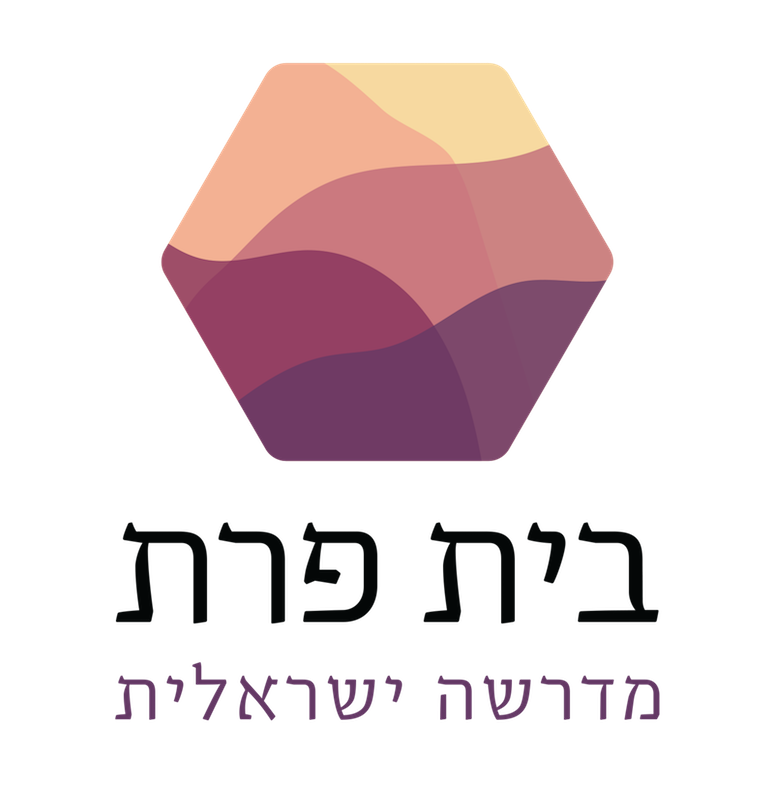 בית פרת - מדרשה ישראלית